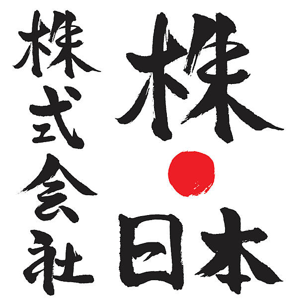 Japanese Calligraphy SHODO Corporation vector art illustration