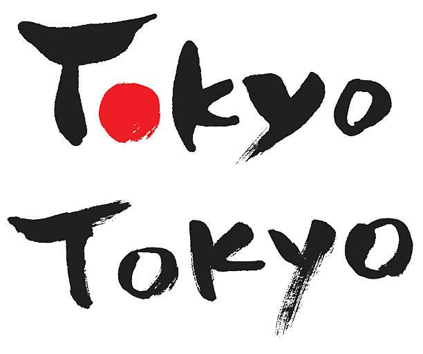 Japanese Calligraphy SHODO Tokyo vector art illustration