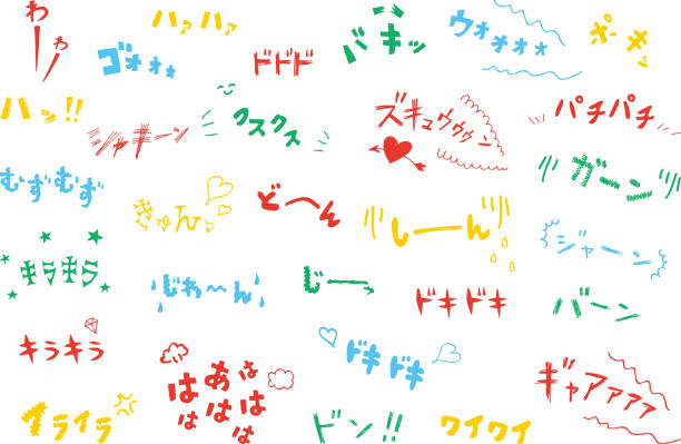 Japanese character of sound effect vector art illustration