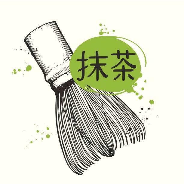 日本の民族や国家お茶会です。抹茶茶筌。ティータイムの伝統。あなたの設計の装飾的な要素。白い背景の上党シンボル ベクトル図 - 抹茶点のイラスト素材/クリップアート素材/マンガ素材/アイコン素材