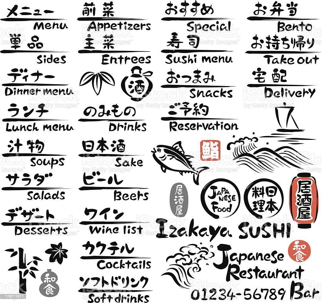 日本のお食事メニュー ベクターアートイラスト