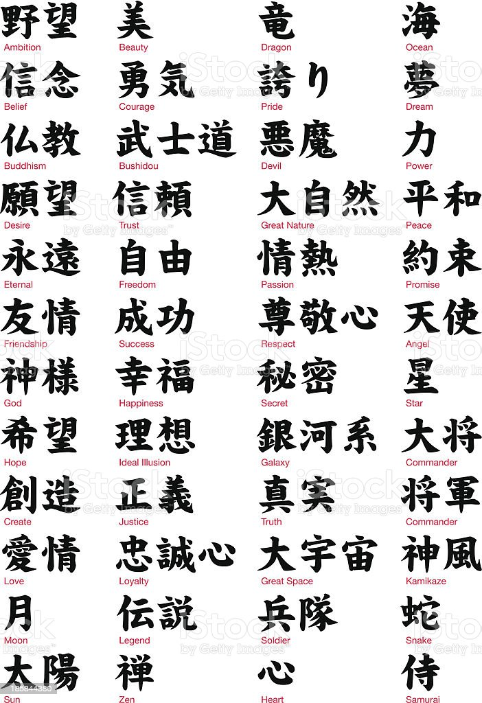 japanese kanji vol1 stock vector art more images of agreement 185844380 istock. Black Bedroom Furniture Sets. Home Design Ideas