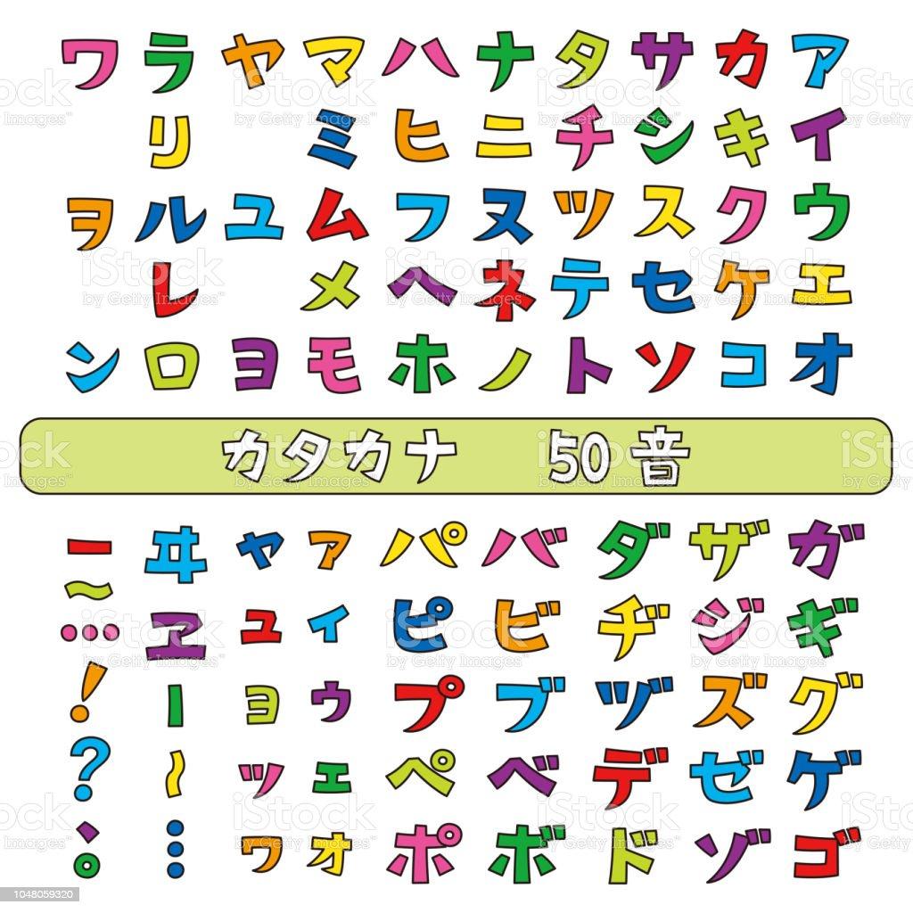 Japanese Katakana Fonts Color Stock Vector Art More Images Of