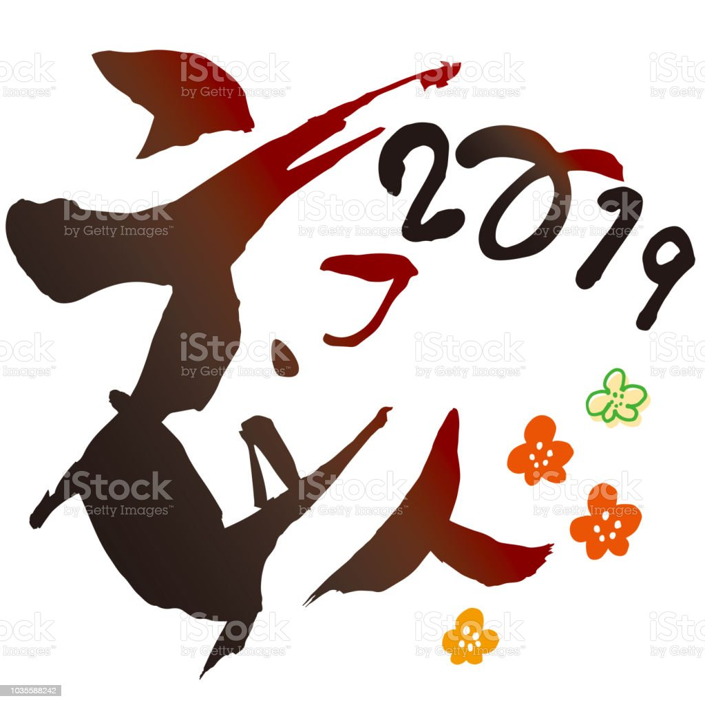 Japanese Letters Of The New Years Pig Stock Illustration