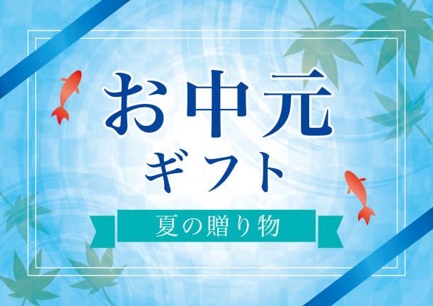 日本の中期ギフト広告テンプレート、バナー - お中元・お歳暮点のイラスト素材/クリップアート素材/マンガ素材/アイコン素材