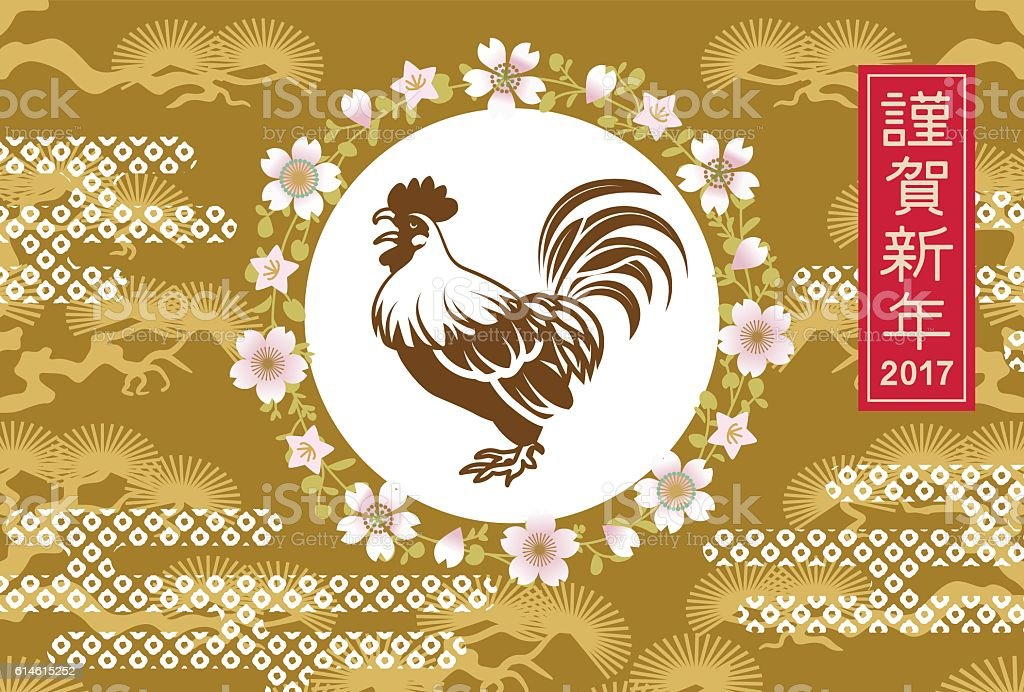 japanese new year card 2017 rooster and blossom wreath royalty free japanese new year