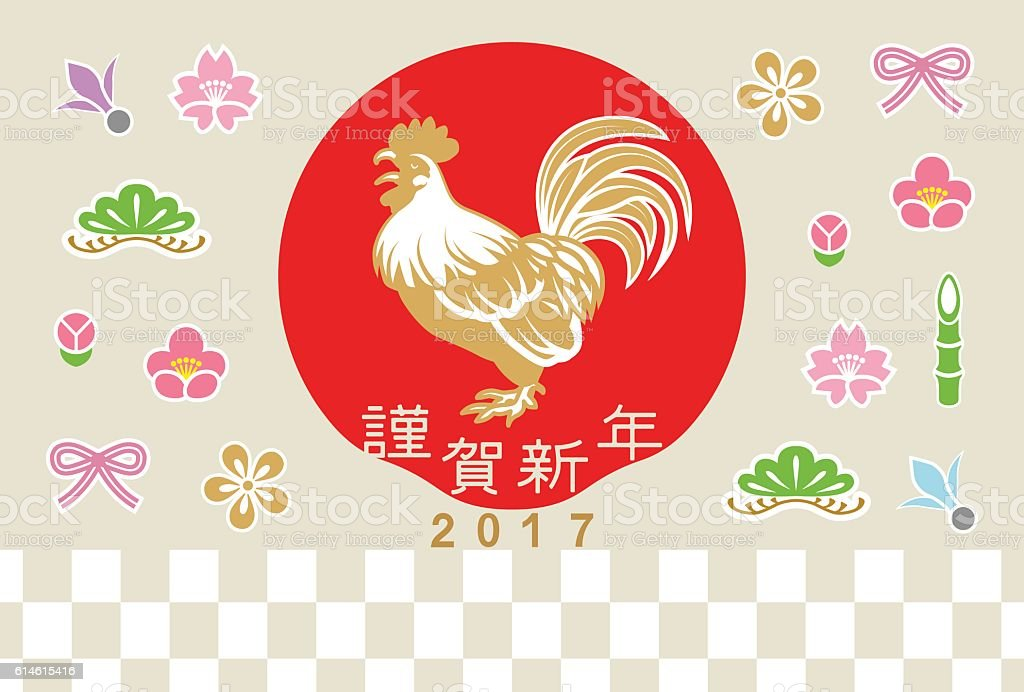 japanese new year card 2017 rooster and charm icon royalty free japanese new year