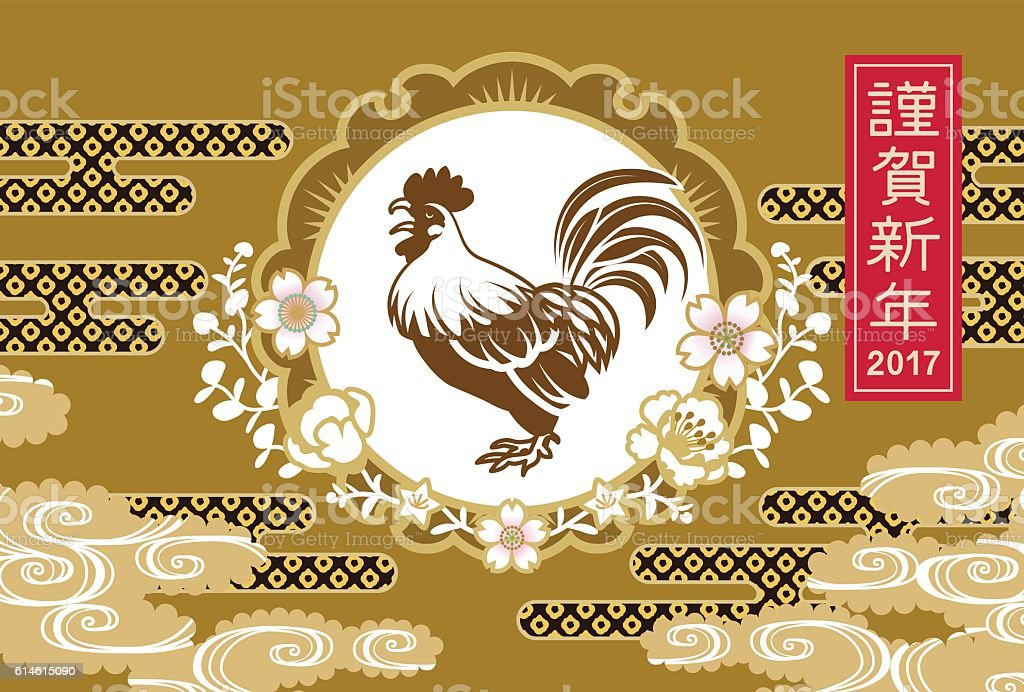 japanese new year card 2017 rooster and cloud pattern royalty free japanese new year