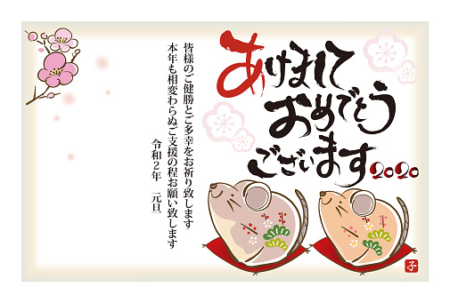 Japanese new year card in 2020
