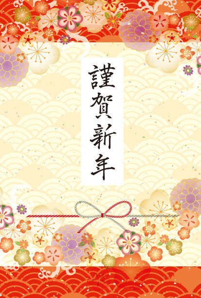 Japanese New year card template.happy New Year./Thank you very much for your help last year.Also thank you this year.New Year's Day Japanese New year card template.happy New Year./Thank you very much for your help last year.Also thank you this year.New Year's Day new years day stock illustrations
