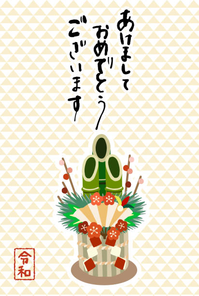 """A Japanese new year card A Japanese new year card with illustrations of Kadomatsu. Kadomatsu is placed front the entrance of a house during New Year's holidays. Japanese words on this graphic means """"Happy new year"""". 門松 stock illustrations"""