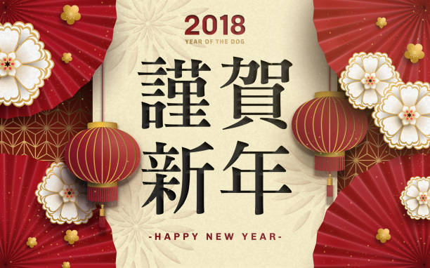 japanese new year poster - chinese new year stock illustrations, clip art, cartoons, & icons
