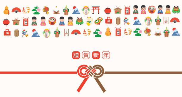 日本の新しい年のベクトルアイコンは、日本の文化、伝統的なアイテム、食べ物やランドマークを備えています。(翻訳:あけましておめでとうございます,幸運,お守り,金銭的な贈り物) - 門松点のイラスト素材/クリップアート素材/マンガ素材/アイコン素材
