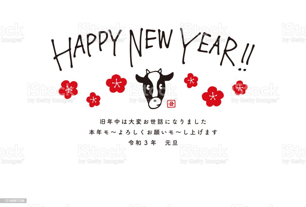 Japanese Astrology 2021