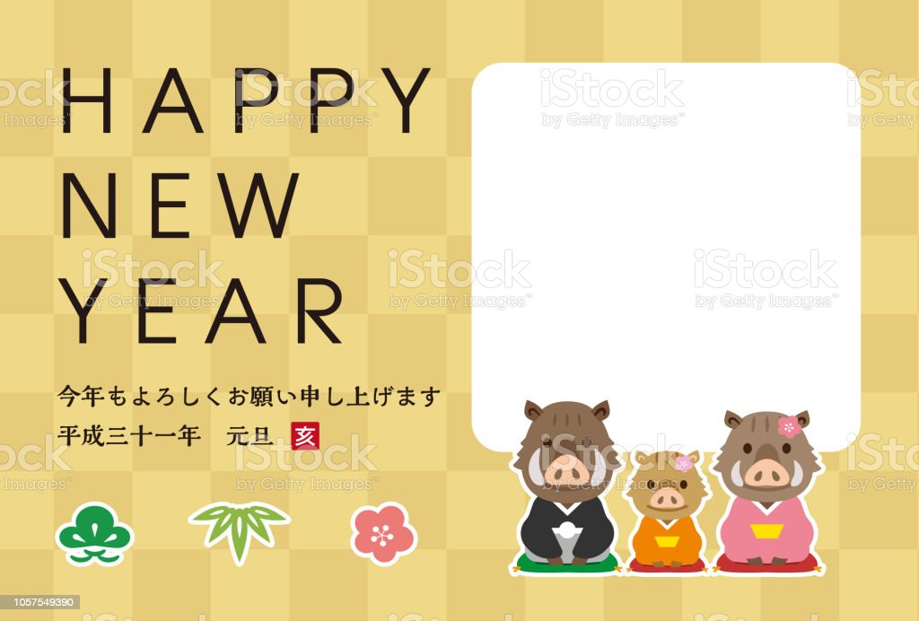 japanese new years card in 2019 japanese characters translation happy new year