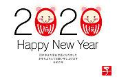 2020年の日本の年賀状。