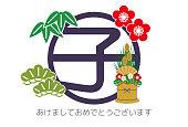Reiwa is Japanese new era.Kinga-Shinnen means happy new year.