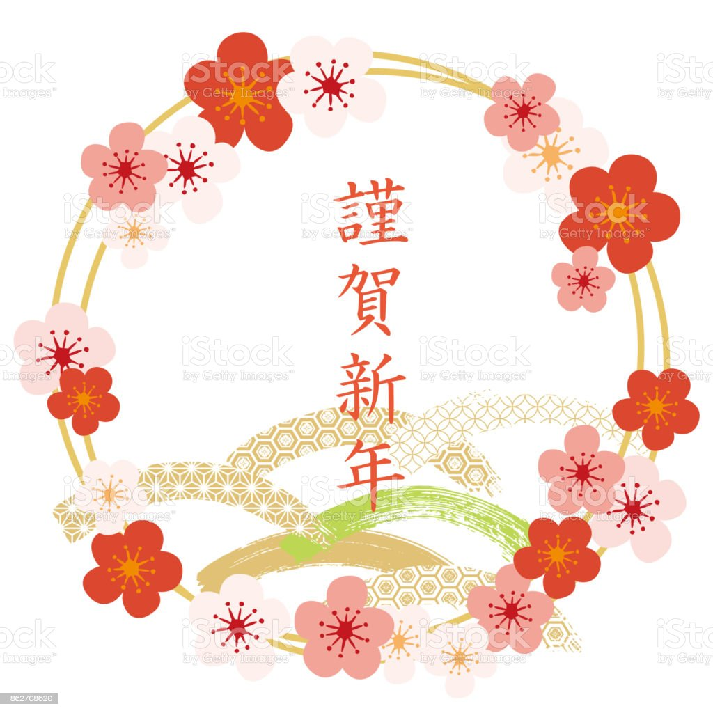japanese new years card material royalty free japanese new years card material stock vector art