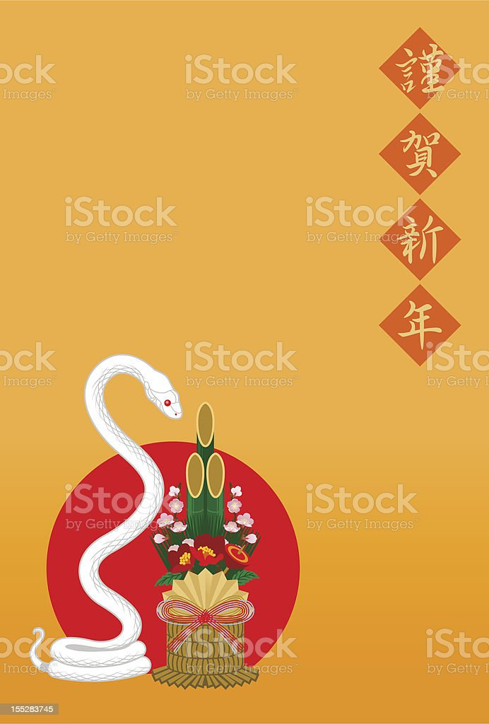 Japanese New Year's card:White Snake and Pine decoration vector art illustration
