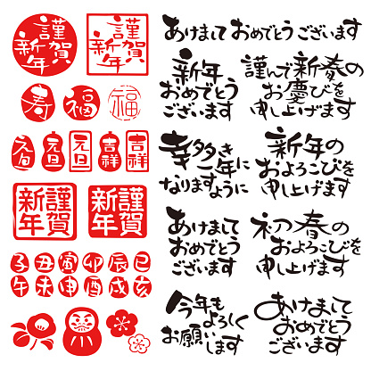 Japanese new year's greetings 04, set phrases
