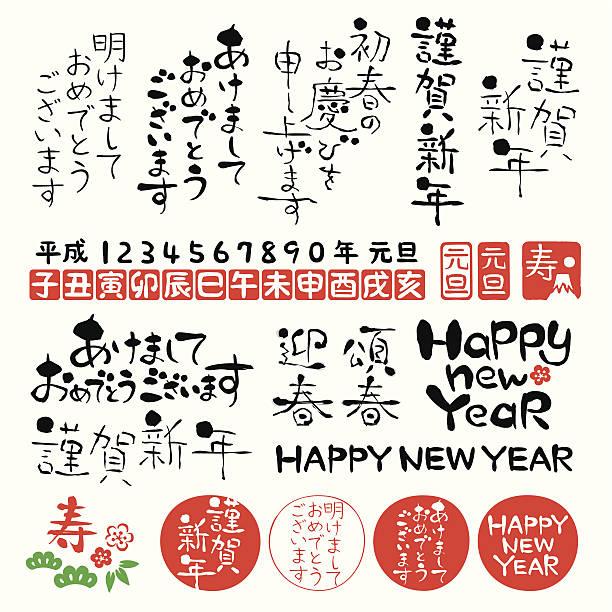 日本の新挨拶 - 新年点のイラスト素材/クリップアート素材/マンガ素材/アイコン素材