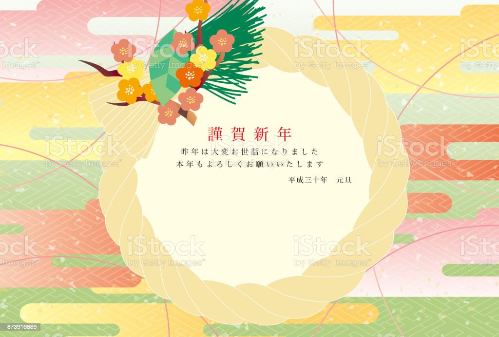 Japanese Printcraft New Years Cards 2018 Stock Vector Art & More ...
