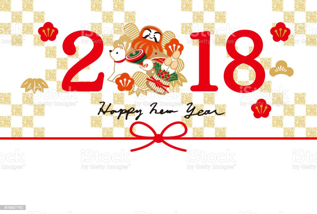 2018 new years card running dog japanese style happy new year ...