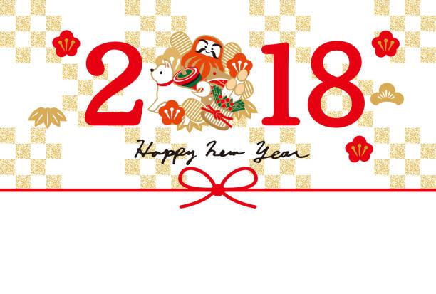 日本 printcraft 新年のカード 2018 - 新年点のイラスト素材/クリップアート素材/マンガ素材/アイコン素材