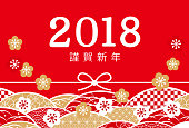 日本 Printcraft 新年のカード 2018
