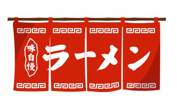 日本のラーメン家の伝統的な入り口カーテン - ラーメン点のイラスト素材/クリップアート素材/マンガ素材/アイコン素材