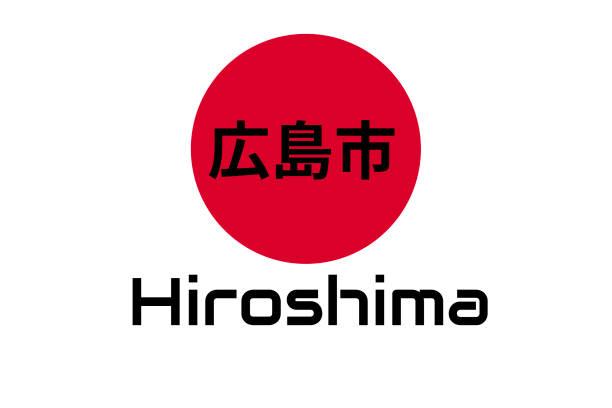 日本紅圈升起的太陽標誌從日本國旗與城市名字題詞: 廣島在英語和日語。簡單的標誌紀念品, t恤。向量例證 - hiroshima 幅插畫檔、美工圖案、卡通及圖標