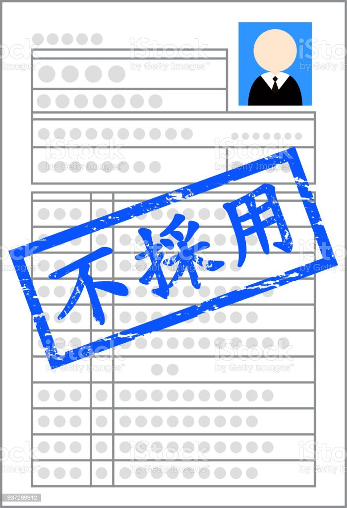 japanese resume rejection stock vector art more images of april
