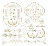 istock Japanese retro modern icons and templates 1272381576