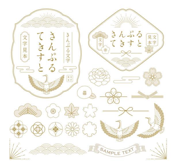 日本のレトロモダンなアイコンとテンプレート - 日本点のイラスト素材/クリップアート素材/マンガ素材/アイコン素材