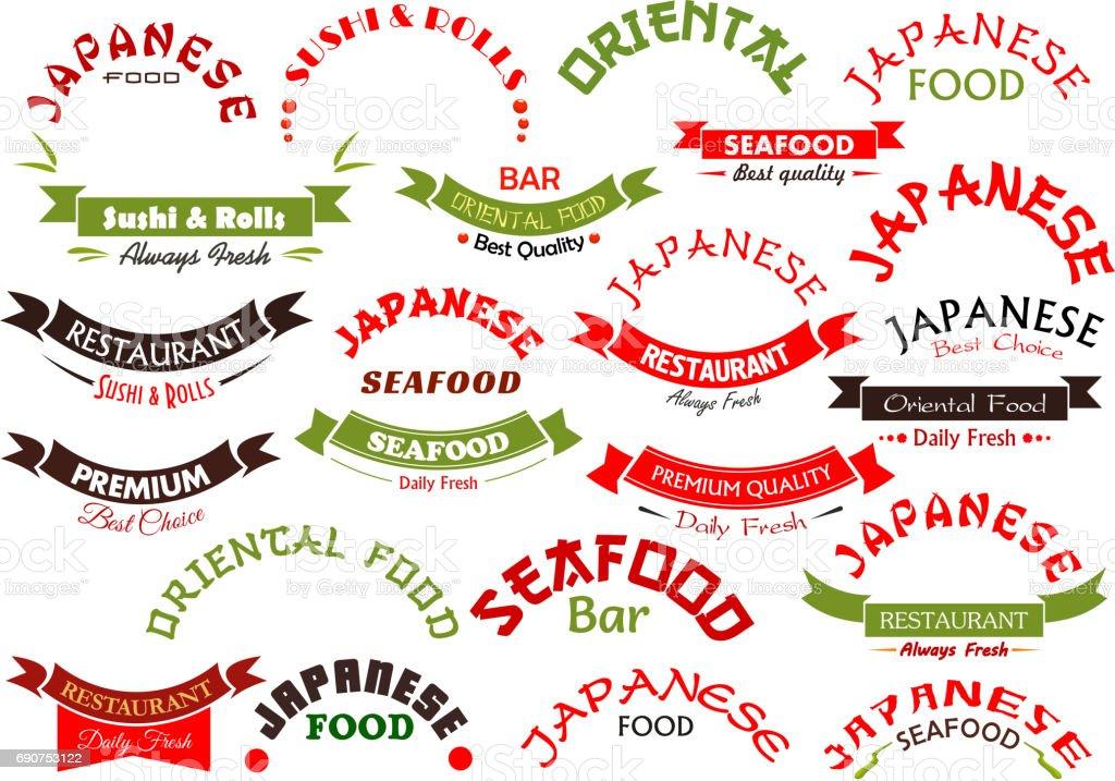 和風海鮮レストラン ベクター リボン セット ベクターアートイラスト