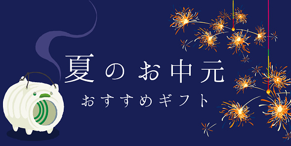 """Japanese Sparkler and  Mosquito coil vector illustration./ Japanese translation is  """"Gifts of summer."""""""