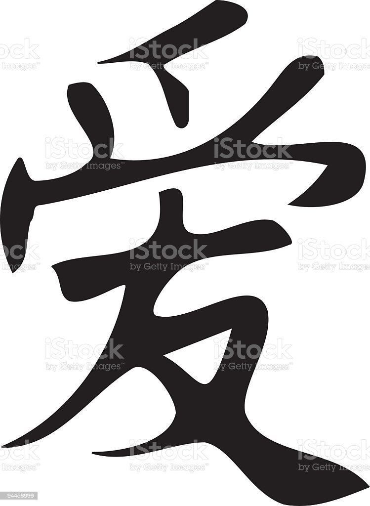 Japanese Symbol For Love Vector Stock Vector Art 94458999 Istock