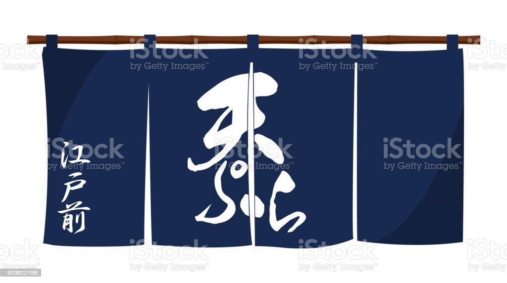 日本の天ぷらレストラン伝統的な入り口カーテン (オリジナル デザイン) ベクターアートイラスト
