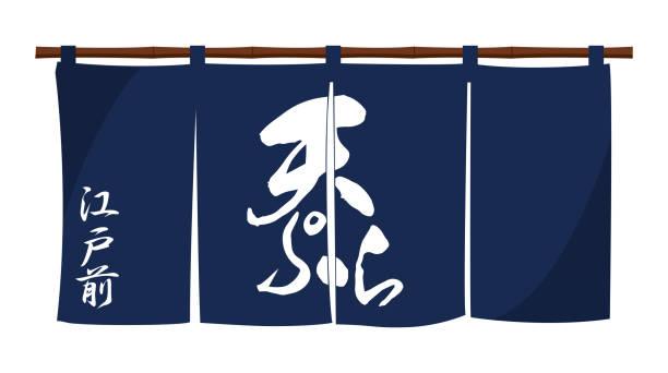 日本の天ぷらレストラン伝統的な入り口カーテン (オリジナル デザイン) - 和食点のイラスト素材/クリップアート素材/マンガ素材/アイコン素材