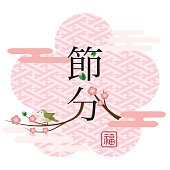 The day before the beginning of spring which is a Japanese traditional event