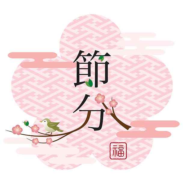 Japanese traditional event background The day before the beginning of spring which is a Japanese traditional event plum blossom stock illustrations