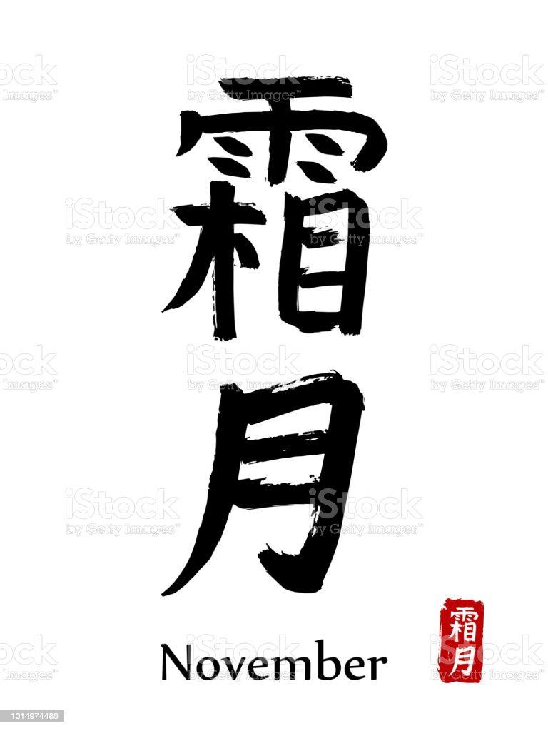 Japanese Vector Hieroglyphs And Stamps Japan Kanji