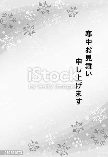 istock Japan's winter greeting postcard template 1289894973