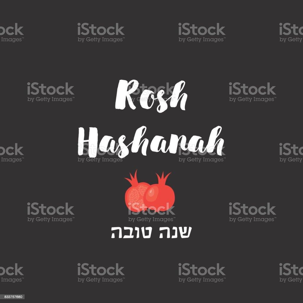 Carte De Voeux De Rosh Hashana Fete Juive Bonne Annee En Hebreu Vecteurs Libres De Droits Et Plus D Images Vectorielles De Blanc Istock