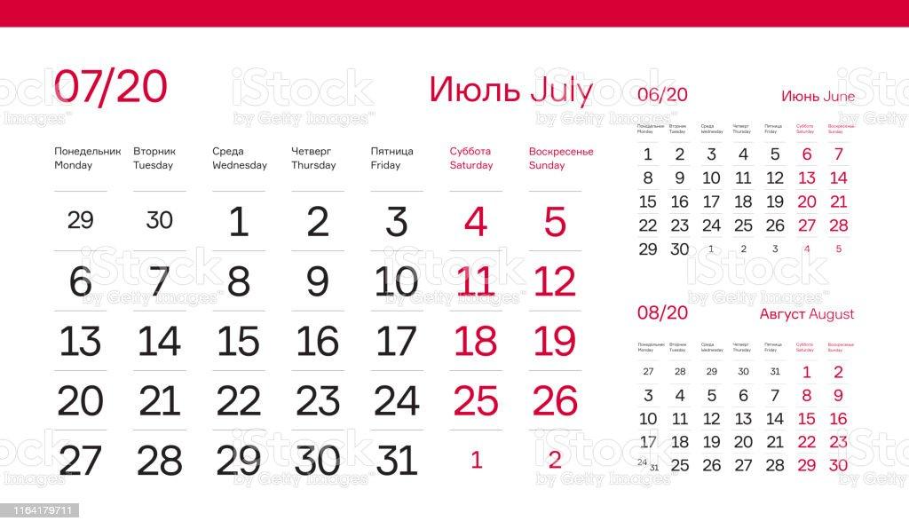 July Page 12 Months Premium 2020 Calendar Grid Set Russian