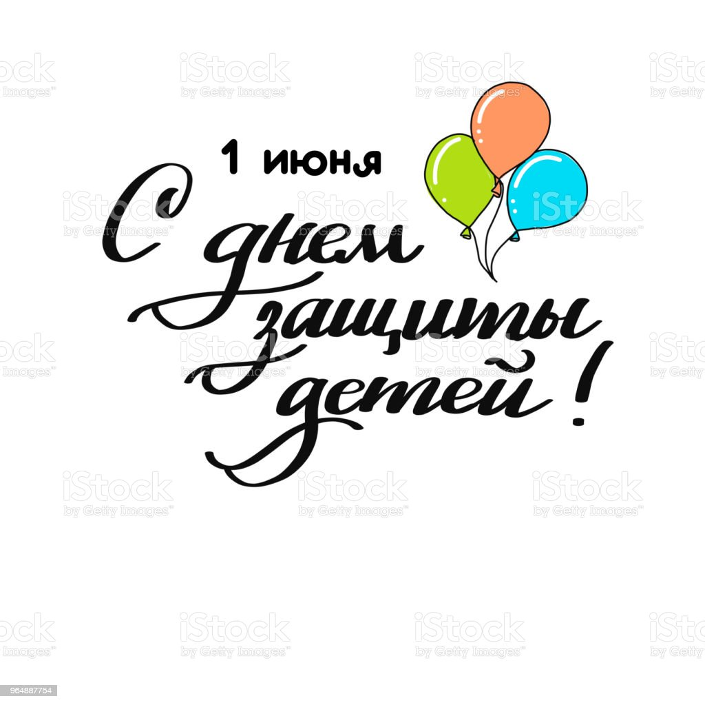 June 1 International childrens day hand drawn Cyrillic lettering. Russian language typography. For poster, banner, logo, icon, printing, website royalty-free june 1 international childrens day hand drawn cyrillic lettering russian language typography for poster banner logo icon printing website stock vector art & more images of calligraphy