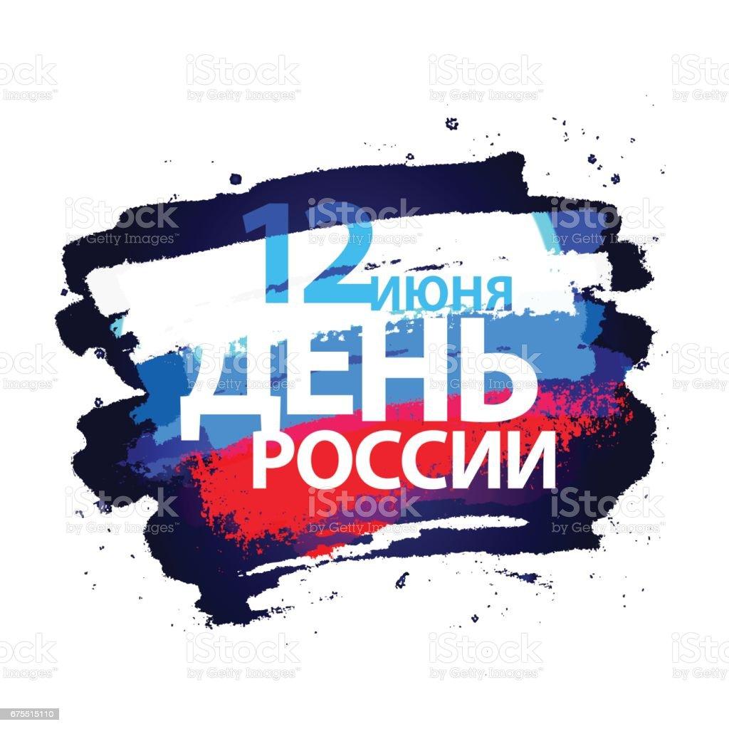 12 juin - Journée de la Russie 12 juin journée de la russie – cliparts vectoriels et plus d'images de amour libre de droits