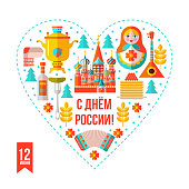 June 12. Greeting card with the Day of Russia. Vector illustration.