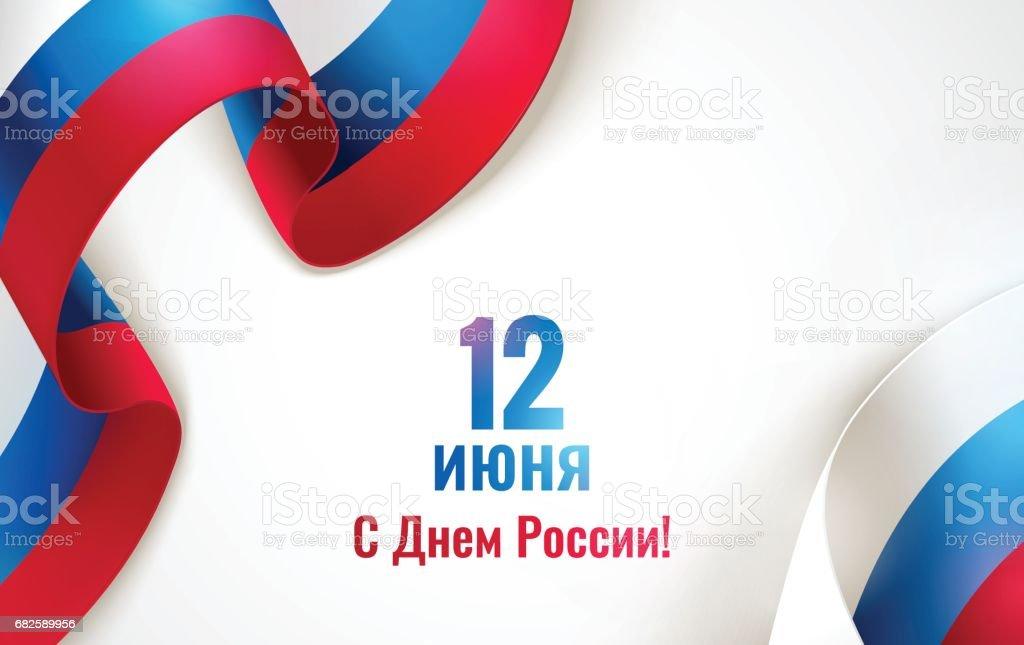 12 juin. Carte de voeux joyeux jour de Russie. - Illustration vectorielle