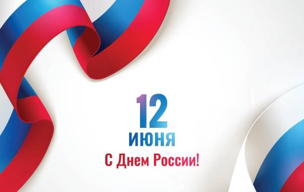 illustrations, cliparts, dessins animés et icônes de 12 juin. carte de voeux joyeux jour de russie. - drapeau russe